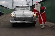 Доставка именинника на Газ-21 с Дедом Морозом